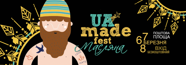 UAmadeFest МАСЛЯНА